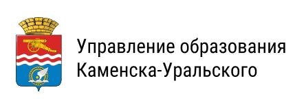 Управление образования Каменска-Уральского