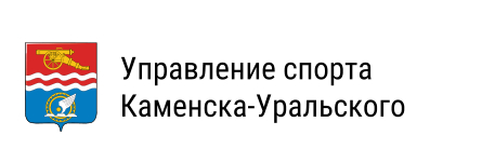Управление спорта Каменска-Уральского
